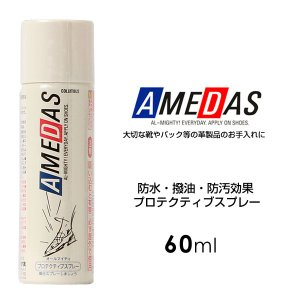 60ml COLUMBUS コロンブス 防水スプレー AMEDAS(アメダス)  防水・撥油・防汚の効果を与え、靴・バックを保護するプロテクティブスプレー|pennepenne