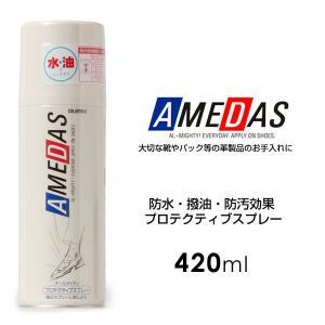 420ml COLUMBUS コロンブス 防水スプレー AMEDAS(アメダス)  防水・撥油・防汚の効果を与え、靴・バックを保護するプロテクティブスプレー|pennepenne