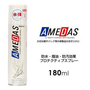 180ml COLUMBUS コロンブス 防水スプレー AMEDAS(アメダス)  防水・撥油・防汚の効果を与え、靴・バックを保護するプロテクティブスプレー|pennepenne