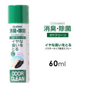 60ml COLUMBUS コロンブス 消臭 除菌 オドクリーン シトラスグリーンの香り|pennepenne
