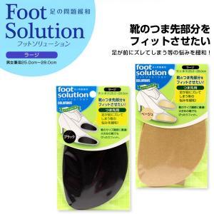 COLUMBUS コロンブス foot solution フットソリューション 男女兼用 25.0cm〜28cm つま先用 中敷き|pennepenne