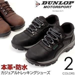 本革 幅広 防水 トレッキングシューズ カジュアルシューズ メンズ 紳士 靴 DUNLOP ダンロップ DL71|pennepenne
