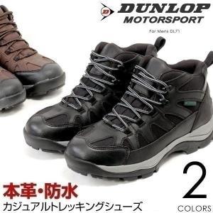 本革 幅広 防水 トレッキングシューズ カジュアルシューズ メンズ 紳士 靴 DUNLOP ダンロップ DL72|pennepenne
