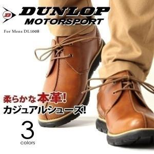 メンズ カジュアルシューズ 革靴 本革 幅広 DUNLOP ダンロップ DL1008