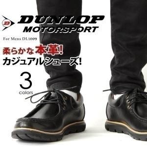 メンズ カジュアルシューズ 革靴 本革 幅広 DUNLOP ダンロップ DL1009|pennepenne