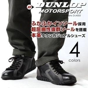 DUNLOP ダンロップ カジュアルシューズ DL4505 クッションインソール 超屈曲ソール ダンロップモータースポーツ|pennepenne