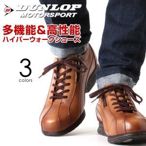 メンズ スニーカー カジュアルシューズ 革靴 本革 日本製 防水 防滑 幅広 4E DUNLOP ダンロップ 防水レザー 5202|pennepenne