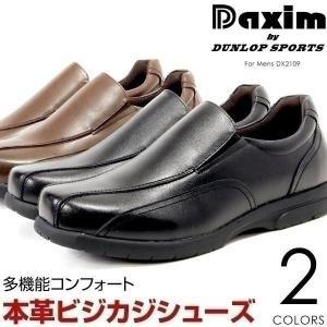 本革 5E スリッポン シューズ カジュアルシューズ メンズ 紳士 靴 DUNLOP ダンロップ ダキシム  DX2109|pennepenne