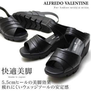 日本製 5.5cmヒール ウェッジソール サンダル オフィス ALFREDO VALENTINE アルフレッドバレンタイン 1032 1034|pennepenne