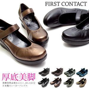 日本製 FIRST CONTACT ファーストコンタクト 5.5cmヒールで美脚♪厚底 ウェッジソール アンクルストラップ スニーカーパンプス
