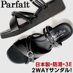 日本製 2WAY サンダル ナースサンダル オフィスサンダル ミュール レディース ヒール4.5cm 3E ハート 黒  Parfait パルフェ|pennepenne