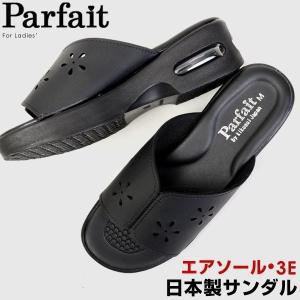 日本製 レディース サンダル ナースサンダル ナースシューズ オフィスサンダル ヒール5cm エアソール 3E ブラック Parfait パルフェ 13121 13122 13123 13124|pennepenne