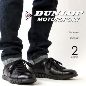 メンズ カジュアルシューズ 本革 2WAY 靴 幅広 屈曲性 DUNLOP ダンロップ DL-4550|pennepenne