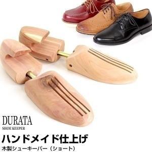 DURATA ハンドメイド 木製 シューキーパー シューツリー 除湿 短靴用 ビジネスシューズ DST3|pennepenne