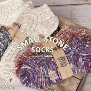 ソックス 靴下 レディース メンズ ショートソックス SMALL STONE SOCKS スモールストーンソックス リブスニーカーソックス COS0050