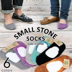 ソックス 靴下 レディース メンズ ベリーショートソックス SMALL STONE SOCKS スモールストーンソックス シューズインソックス COS0080