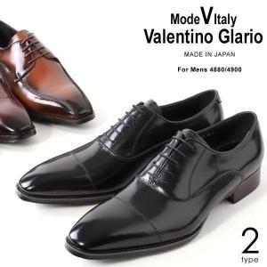 ビジネスシューズ 本革 日本製 革靴 メンズ ビジネス メンズ革靴 ValentinoGlario バレンチノグラリオ 4880 4900|pennepenne