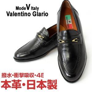 ローファー ビジネスシューズ 本革 日本製 革靴 メンズ ビジネス ビットスリッポン メンズ革靴 撥水 ValentinoGlario バレンチノグラリオ|pennepenne