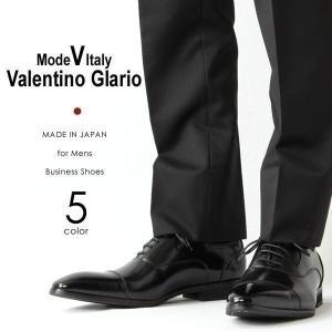 ビジネスシューズ 本革 日本製 革靴 メンズ ビジネス メンズ革靴 撥水 足ムレ防止 ValentinoGlario バレンチノグラリオ YN10|pennepenne