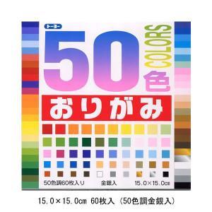 トーヨー 50色おりがみ 15.0 60枚(金銀入) 001008|penport