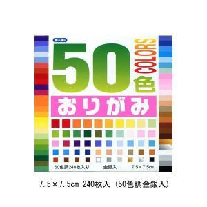 トーヨー 50色おりがみ 7.5 240枚(金銀入) 001015|penport
