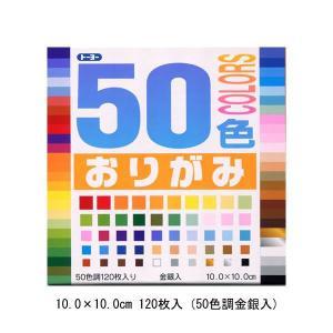 トーヨー 50色おりがみ 10.0 120枚(金銀入) 001020|penport