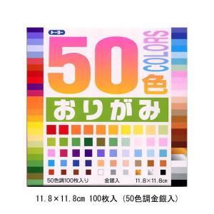 トーヨー 50色おりがみ 11.8 100枚(金銀入) 001021|penport