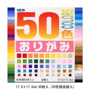 トーヨー 50色おりがみ 17.6 60枚(金銀入) 001022|penport