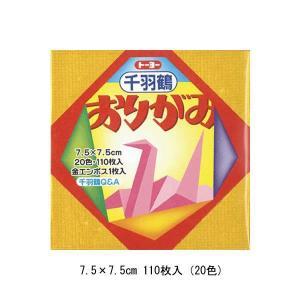トーヨー 千羽鶴おりがみ 7.5 110枚入(20色) 002002|penport
