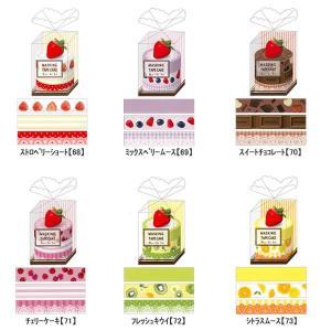 マスキングテープケーキ カミオジャパン 003|penport
