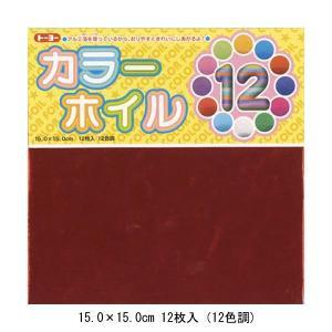 トーヨー カラーホイルおりがみ 15.0 12...の関連商品5