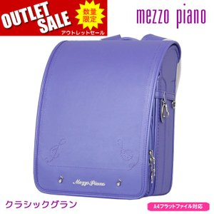 ランドセル 女の子 型落ち メゾピアノ mezzopiano クラシックグラン 40%OFF  01...
