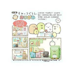 すみっコぐらし おりがみ【15×15】 トーヨー 031455|penport