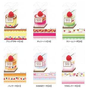 マスキングテープケーキ カミオジャパン 052|penport