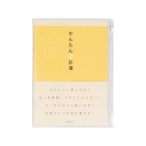 家計簿<A5>月間 【イエロー】 123235 デザインフィル 12323006|penport