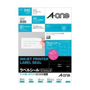 ●ラベルシール(インクジェット) マット紙【A...の関連商品9