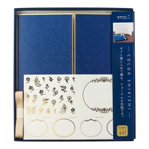 カラー色紙 シール付 箱入 紺 ミドリ 33214006|penport