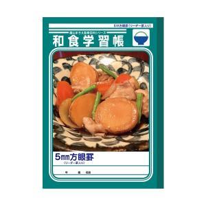 和食学習帳 B5 5mm方眼罫 リーダー罫入 ショウワノート 578-0000-01 【メール便OK】 penport