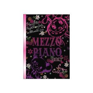 メゾピアノ B5自由帳 サカモト 80109801 【メール便OK】 penport