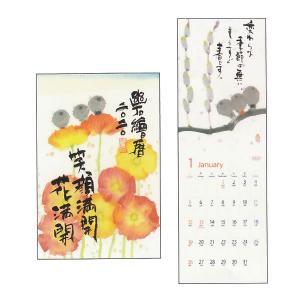 ●御木幽石氏のほのぼのとしたお地蔵さんの壁掛けカレンダーです。  ■サイズ:150×226mm 中綴...