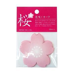 花咲くカード 【桜】 アルタ AR0819034|penport