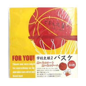 学校色紙2 【バスケ】 アルタ AR0819089|penport