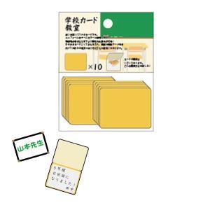 学校カード 【教室】 アルタ AR0819117|penport