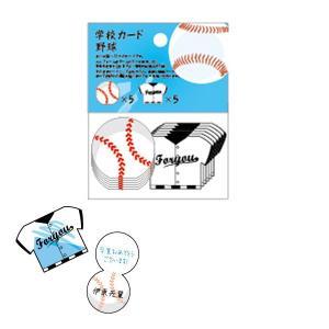 学校カード 【野球】 アルタ AR0819118|penport