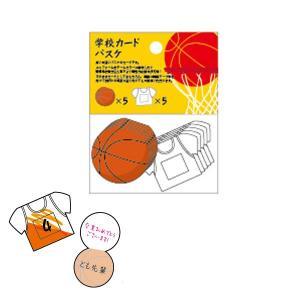 学校カード 【バスケ】 アルタ AR0819119|penport