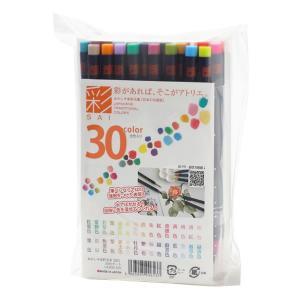 水彩毛筆【彩】 30色セット あかしや CA200-30V|penport