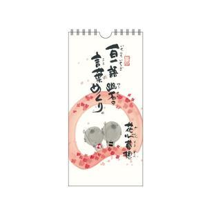 日めくりカレンダー 御木幽石 【花心草想】 2018年 アクティブコーポレーション CLYM-19|penport
