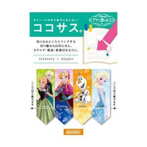 ココサス ふせん【アナと雪の女王】 ビバリー CS-036|penport