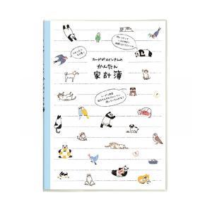 カードがメインさんのB5家計簿 【動物】 学研ステイフル D100-89