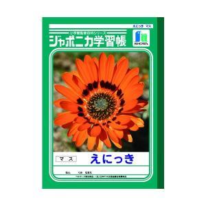 ショウワノート ジャポニカ学習帳 【絵日記】 マス JL-45 【メール便OK】